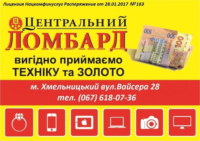 Кредит(деньги/гроші) под залог, без залога/ Прием Техники