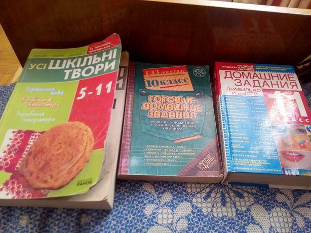 Продам школьные книги
