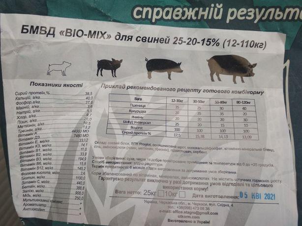 Свині БМВД БіоМікс 10 кг