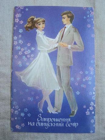 открытка СССР Трофимова Выпускной Девушка 1987 Мистецтво
