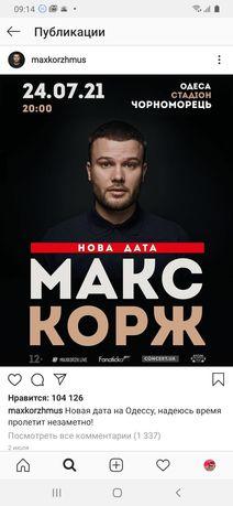 Перенос на 2021 г. Билет  на концерт Макс Корж Одесса фан зона 1