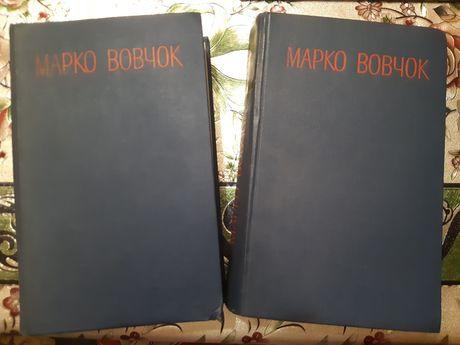 Книги Марко Вовчок