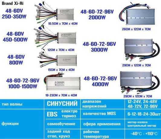 Синусные контроллеры 36V 48V 60V 72V 96V Рекуперация EBS 350W-4000W