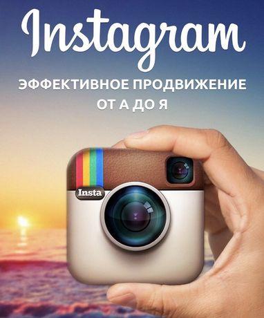 Продвижение инстаграмм instagram лайки подписчики
