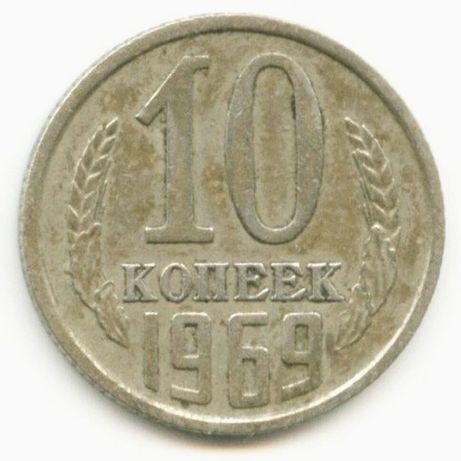 10 коп 1969