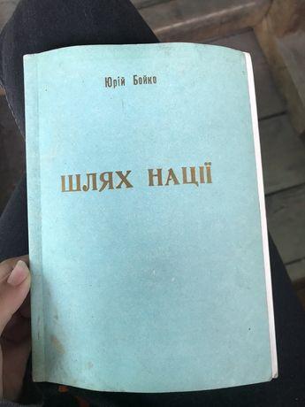 Шлях НАЦІЇ Юрій Бойко