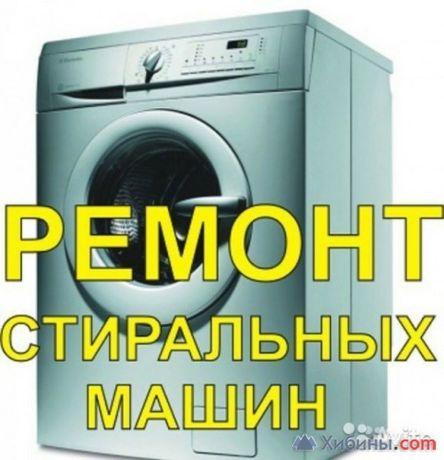 Ремонт стиральных машин.Весь Киев!
