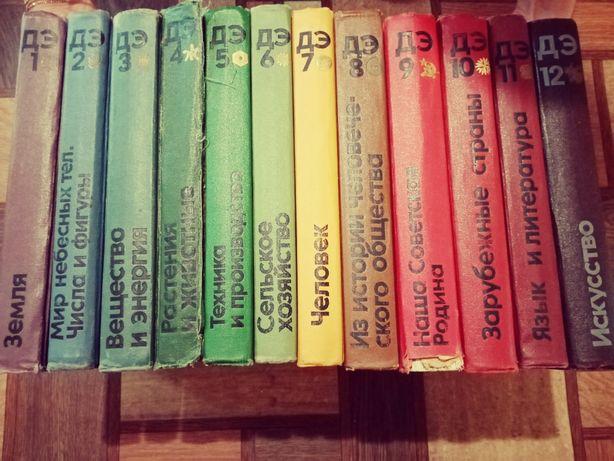 Детская энциклопедия в 12 томах.