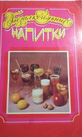 Т.Банщикова «Безалкогольные напитки», Киев, 1987