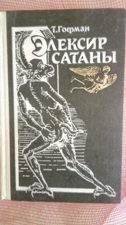 "Книга Т. Гофман ""Эликсир Сатаны"". Марк Твен "" Том Сойер"""