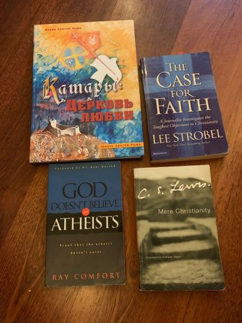 Книги о религии - СРОЧНО