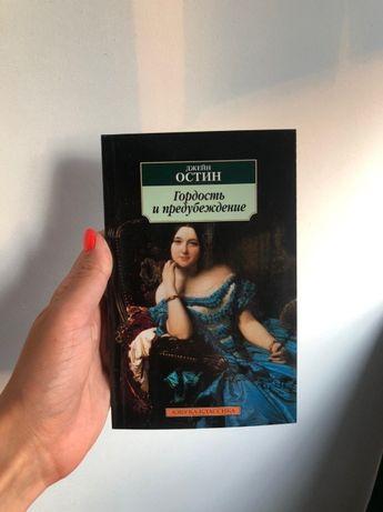Книга Гордость и предубеждение - Джейн Остин