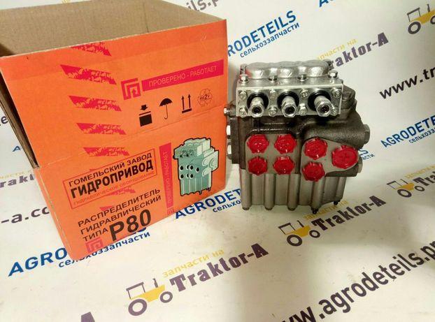 Гидро распределитель Р 80 трактор МТЗ-80,82,ЮМЗ,Т-40,Т-25,Т-16 новый