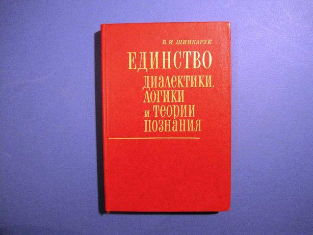 Единство диалектики, логики и теории познания В. И. Шинкару́к