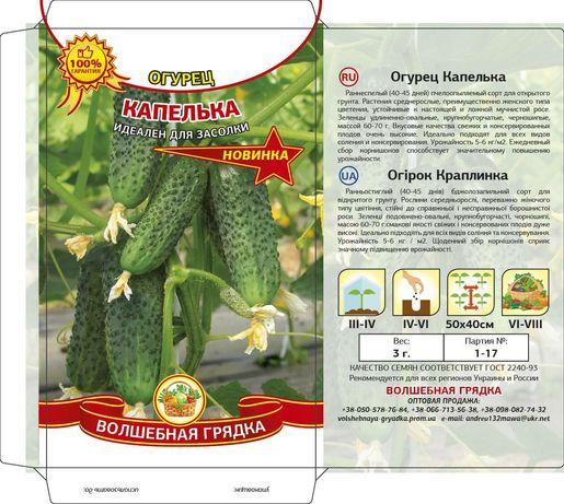Продам семена овощных культур