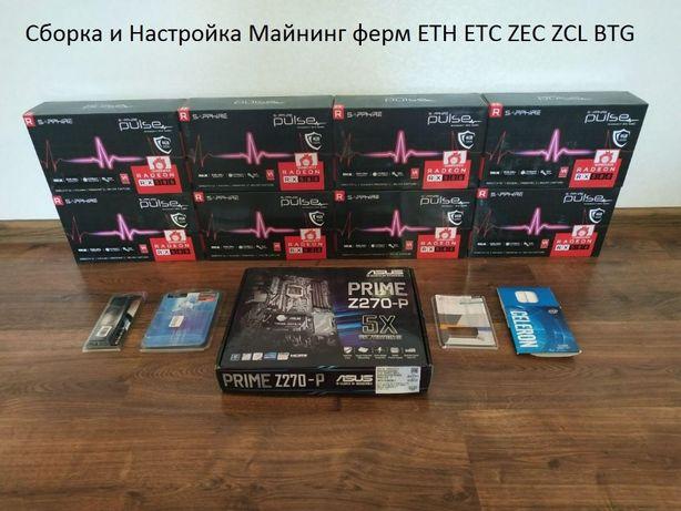 Сборка и Настройка Майнинг Ферм Bitcoin ETH ETC ZEC ZCL BTG