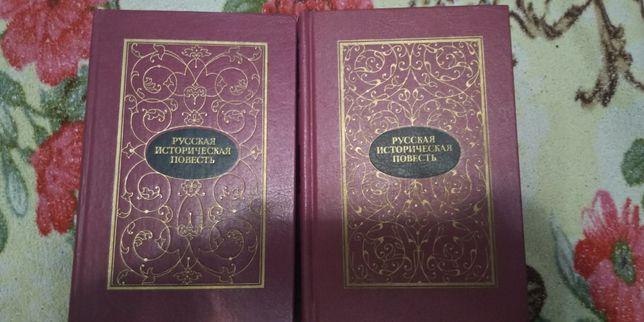 Русская историческая повесть в 2 томах
