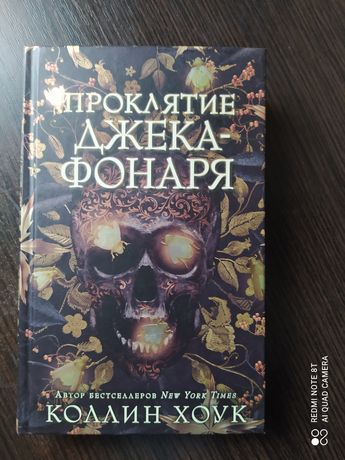 """Проклятие Джека Фонаря"" Коллин Хоук"