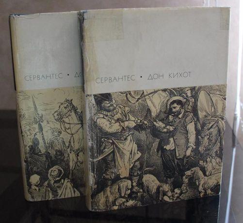 Сервантес. Дон Кихот. Библиотека всемирной литературы