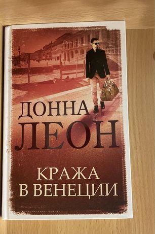 Книга «Кража в Венеции» Донна Леон