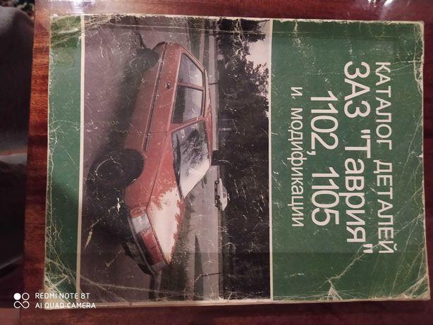 Руководство по ремонту авто Заз 968, 1102,1105; Ваз 2105