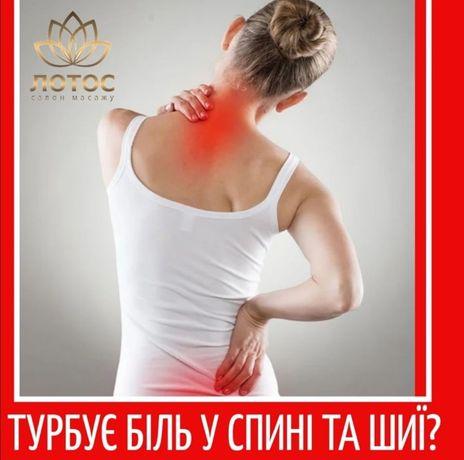 Лікувальний масаж при болях у спині та шиї