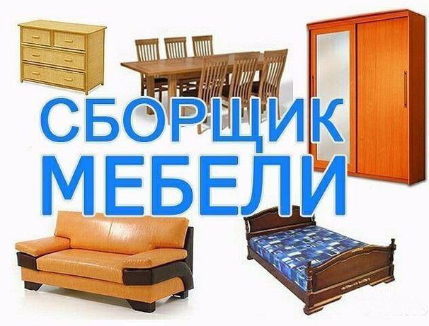 Сборка-разборка мебели:шкафа купе.кровати.комоды.прихожие.кухни