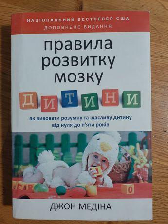 Книга Правила розвитку мозку дитини. Д.Медіна
