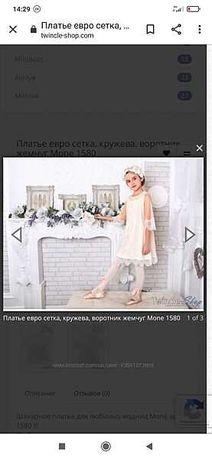 Шикарное платье MONE  Моне  на рост 152см