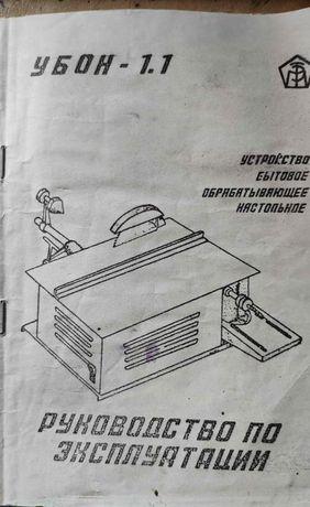 Устройство бытовое обрабатывающие настольное УБОН-1,1У