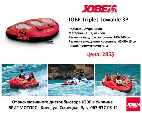Надувной буксируемый аттракцион JOBE Triplet 3P 230320006