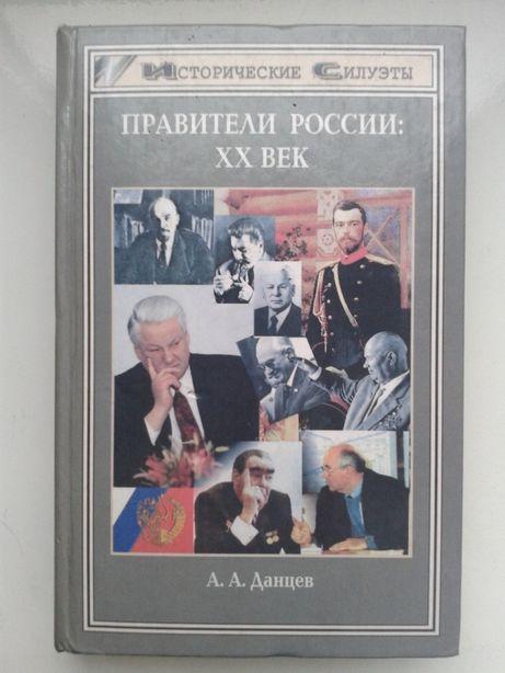 Данцев А. А. Правители России 20 век. серия Исторические силуэты