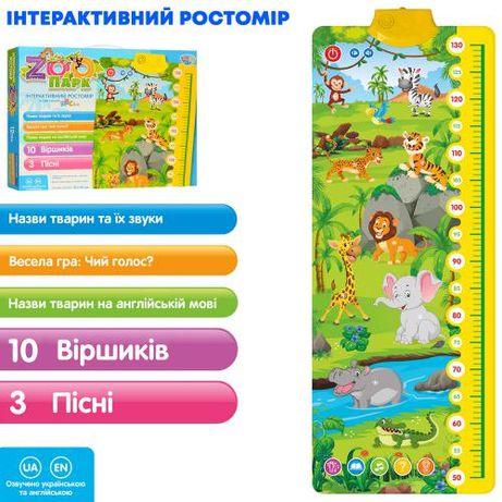 Интерактивный коврик ростомер 4001 Зоопарк, звуки животных