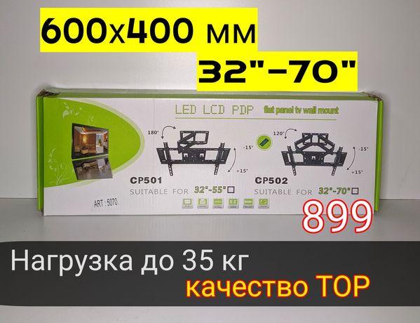 Кронштейн крепления для телевизора настенное поворотные 32-70 дюймов