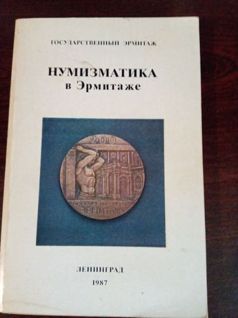 Книга по нумизматике