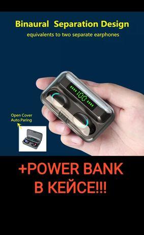 Наушники Bluetooth F9 TWS PRO.  Беспроводные.  Гарнитура+повербанк.