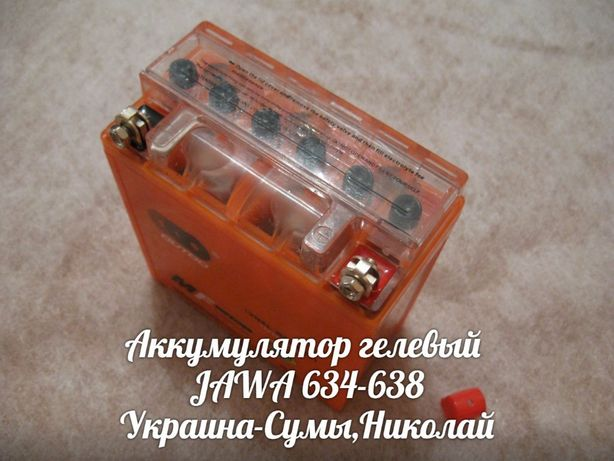 Аккумулятор 12V5Ah/10HR гелевый ЯВА/JAWA 559-360-634-8-CZ.