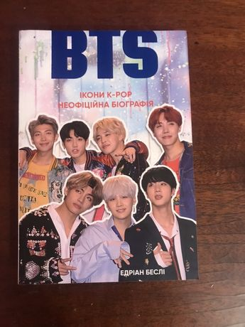 Книга BTS