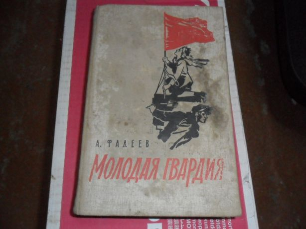 книга молодая гвардия 1964 год