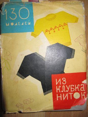 Книги/книга/из клубка ниток/раритет/вязание/рукоделие
