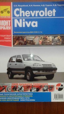 Книга Chevrolet Niva (ВАЗ-2123). Руководство по ремонту в ЦВЕТНЫХ фото