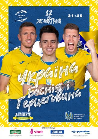 Квитки на матч Україна-Боснія і Герцоговина