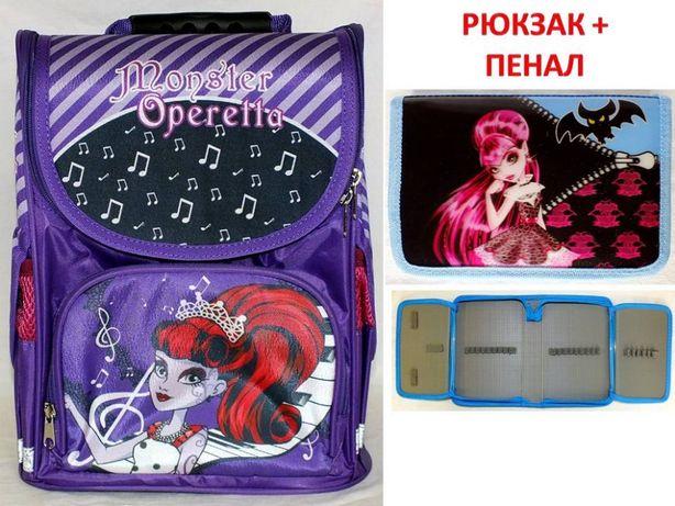 Комплект Monster High: Рюкзак ортопедический, пенал, девочки, акция