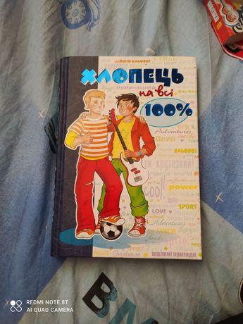 Продам книгу Хлопець на всі 100