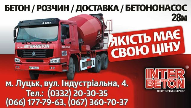 Бетон/розчин/доставка/послуги бетононасоса
