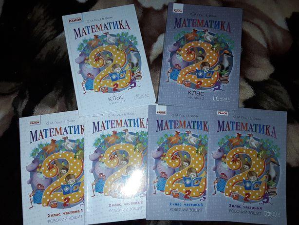 Математика 2 клас Гісь, учебник 2 части и 4 рабочие тетради, підручник