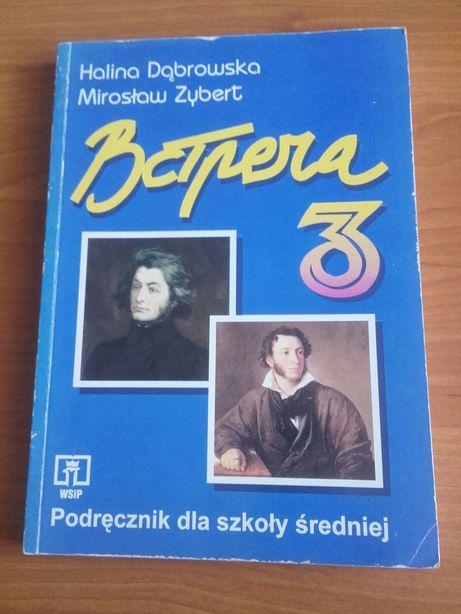 Встреча Wstriecza Część 3 Podręcznik Wydawnictwo WSiP Język Rosyjski