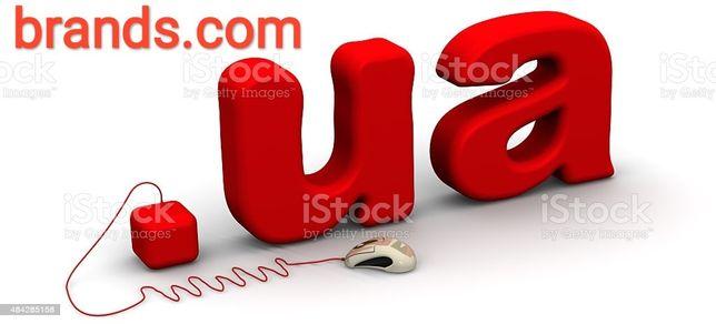 Продам домен brands.com.ua