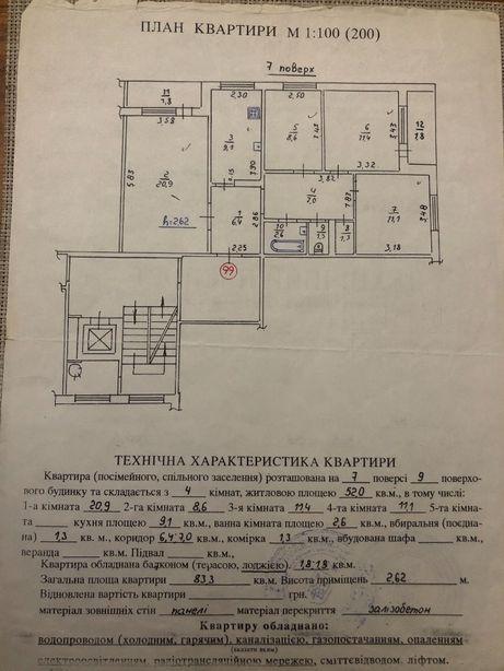Продаж 4-х кімнатної квартири від власника, Сихівський район