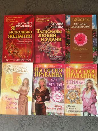 Книги Н. Правдина